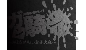 大阪デリヘル「ガン騎シャ!!即またがりたい女子大生」